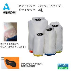 アクアパック パックディバイダー ドライサック 4L|osawamarine