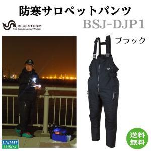 ブルーストーム 防寒 撥水 サロペットパンツ BSJ-DJP1 黒 つなぎ 釣り 漁船 漁師 漁港 ...