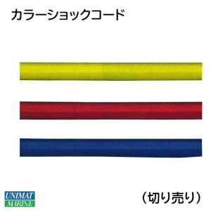 カラーショックコード 伸縮ロープ φ5mm φ6mm 黄色 赤 青 切り売り|ユニマットマリン