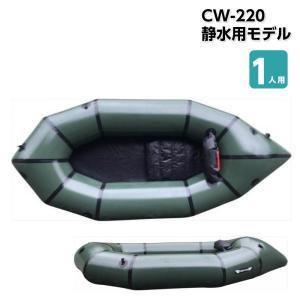 パックラフト 釣り インフレータブルボート FRONTIER 静水用 ボート CW-220 1人用 ...