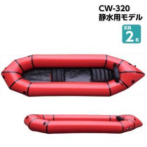 パックラフト 釣り インフレータブルボート FRONTIER 静水用 ボート CW-320 1〜2人...