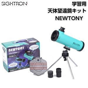 天体望遠鏡 学習用 ニュートニー NEWTONY 天体観測 スマホ 写真 初心者 小学生 サイトロン...