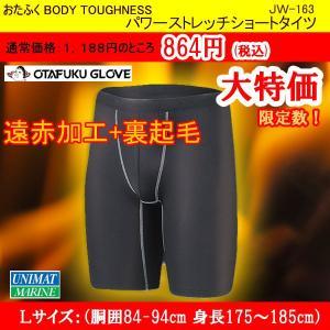 Sale ボディータフネス パワーストレッチショートタイツ メンズインナー Lサイズ/遠赤加工 吸汗速乾加工 裏起毛|osawamarine