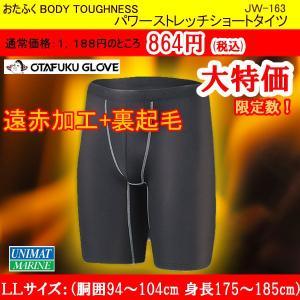 Sale ボディータフネス パワーストレッチショートタイツ メンズインナー LLサイズ/遠赤加工 吸汗速乾加工 裏起毛|osawamarine