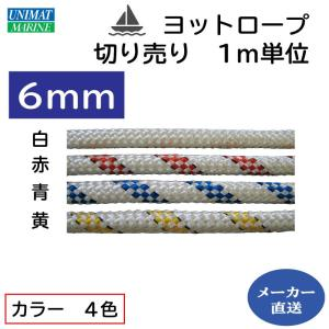 ヨットロープ テトロン製 6mm 16打 白 青 赤 黄 1m単位 切り売り|ユニマットマリン