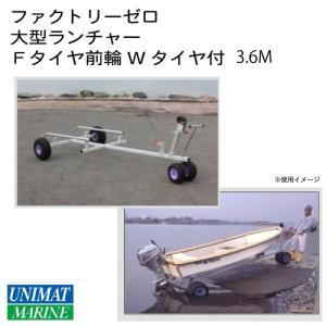 ファクトリーゼロ L700FM 大型ボートランチャーFタイヤ前輪Wタイヤ付3.6M アルミ製 約15ft位まで 積載重量380kg 総重量40kg|osawamarine