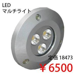 LED マルチライト オランダ製 マストプロダクツ 激安 アウトレット!!|osawamarine