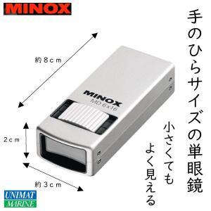 MINOX(ミノックス)単眼鏡 ポケットモノキュラーMD MD6x16|osawamarine