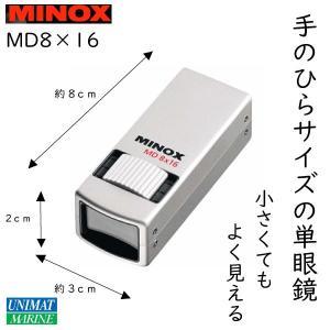 MINOX単眼鏡 ポケットモノキュラーMD MD8x16|osawamarine