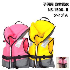 子供用 固型式 救命胴衣 ライフジャケット NS-1500-II イエロー 36277 ピンク 36...