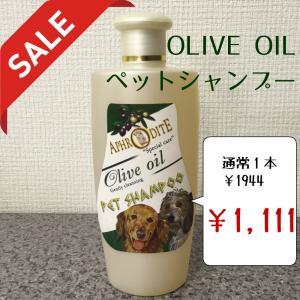 犬用 シャンプー オリーブオイル ビタミンE配合 無香料 さらさらつやつやな毛並み 毛艶|osawamarine