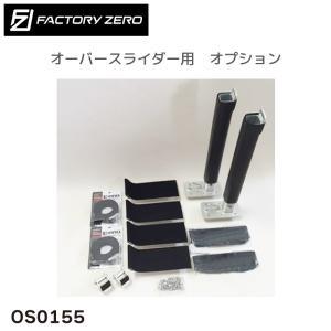 ファクトリーゼロ オーバースライダー用 カヌー受(シーカヤック等用)+ボルトセット OS0155|osawamarine
