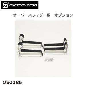 ヨットディンギー用アタッチメント オーバースライダー用 OS0185 |osawamarine