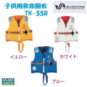 子供用 救命胴衣 TK-55B|osawamarine