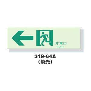 ユニット UNIT  誘導標識 319-64A osc-shop