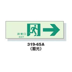ユニット UNIT  誘導標識 319-65A osc-shop