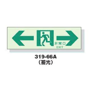 ユニット UNIT  誘導標識 319-66A osc-shop