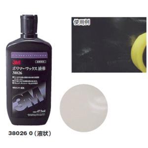 住友スリーエム ポリマーワックス 液体(ポリマーワックス塗布用) 38026|osc-shop