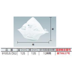 3M スリーエム Vフレックス 折りたたみ式使い捨て防じんマスク DS2 20枚入り  9105JS DS2 スモールサイズ|osc-shop