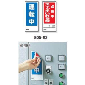 UNIT ユニット 修理点検標識 805-83 osc-shop