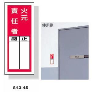 ユニット UNIT  ステッカー製氏名標識 火元責任者(10枚1組) 813-45 osc-shop