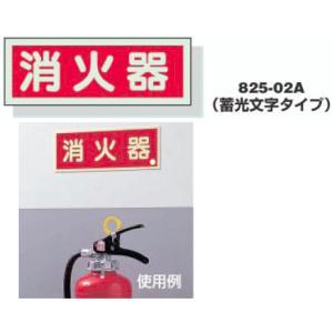 ユニット UNIT  消火器標識 蓄光文字タイプ 825-02A osc-shop