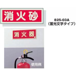 ユニット UNIT  消火砂標識 蓄光文字タイプ 825-03A osc-shop