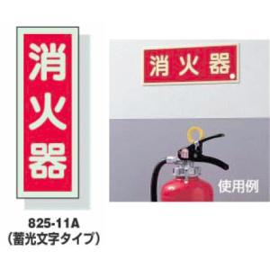 ユニット UNIT  消火器標識 蓄光文字タイプ 825-11A osc-shop
