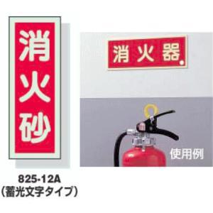 ユニット UNIT  消化砂標識 蓄光文字タイプ 825-12A osc-shop