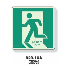 ユニット UNIT  誘導標識 床面貼用 非難口・通路誘導標識 829-10A osc-shop