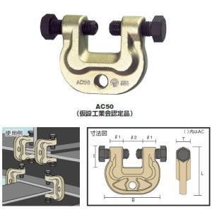 スーパーツール  アイアンマン(仮設用狭締金具)  AC50|osc-shop