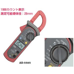 A&D(エーアンドデイ) デジタルクランプメータ AD-5585|osc-shop