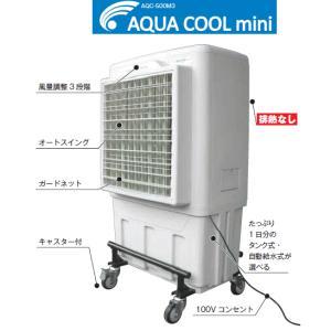 【大型品直送にて代引不可】 鎌倉製作所 アクアクールミニ AQC-500M3  西日本60Hz|osc-shop