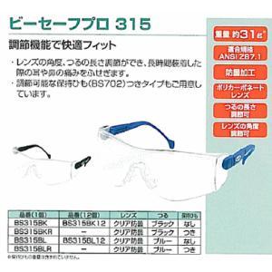 BEESAFE 保護メガネ  ビーセーフプロ315  BS315BKR|osc-shop