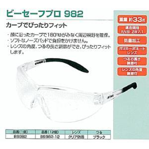 BEESAFE 保護メガネ ビーセーフプロ982   BS982|osc-shop