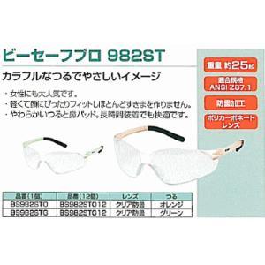 BEESAFE 保護メガネ  ビーセーフプロ982ST  BS982STG  グリーン色|osc-shop
