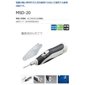 太洋電機 電池式はんだこて MSD-20 |osc-shop