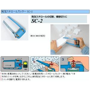 太洋電機産業(goot) 発泡スチロールカッター SC-2|osc-shop