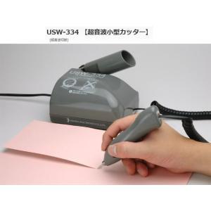 本多電子  超音波小型カッター   USW-334|osc-shop