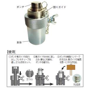 HOT  ホット(株) フレキ管ツバ出し工具 K1000-4H|osc-shop