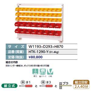 【メーカー直送代引不可】  山金工業 ヤマテック  パーツハンガー卓上タイプ HTK-1290-Y|osc-shop