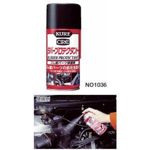 呉工業 KURE ゴム製パーツ保護剤 ラバープロテクタント NO1036|osc-shop