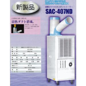 【直送品代引不可】 ナカトミ  NAKATOMI  排熱ダクト付きスポットクーラー   SAC-407ND |osc-shop