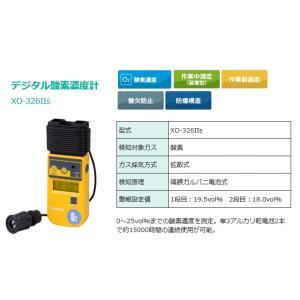 新コスモス電機  デジタル酸素濃度計  XO-326IIsA|osc-shop