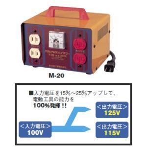 日動工業 昇圧器 ハイパワー M-20 osc-shop