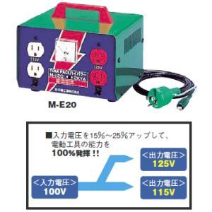 日動工業 昇圧器 ハイパワー M-E20|osc-shop