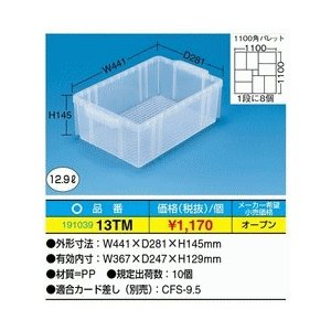 【代引不可】 サカエ  オリジナルコンテナー 13TM 10個|osc-shop