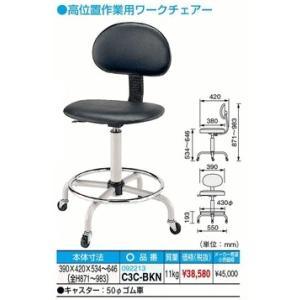 【代引不可】 サカエ 作業台用ワークチェアー  C3C-BKN|osc-shop