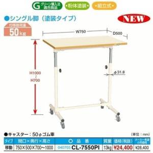【代引不可】 サカエ 軽量セルワーク作業台 CL-7550PI|osc-shop