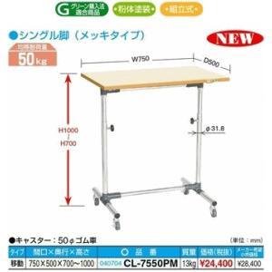 【代引不可】 サカエ 軽量セルワーク作業台 CL-7550PM|osc-shop